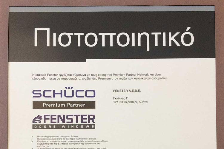 Πιστοποιητικό Premium Partner thumb